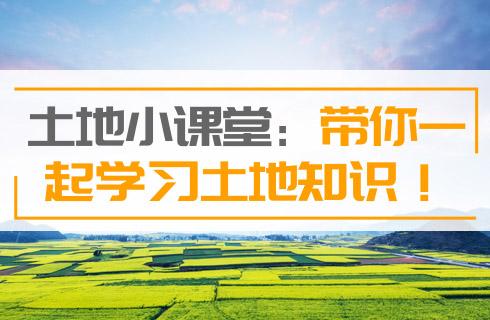 土地小课堂:带你一起学习土地知识!