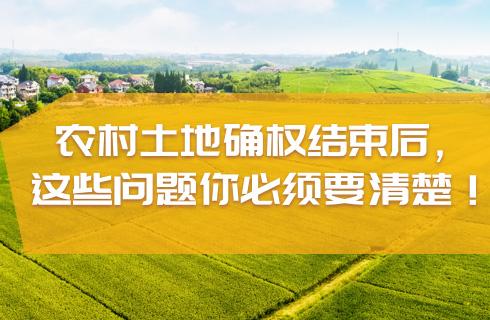农村土地确权结束后,这些问题你必须要清楚!
