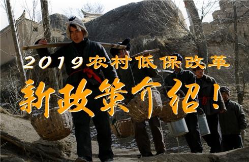 2019農村低保改革新政策介紹!