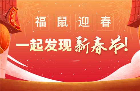 福鼠迎春,一起发现新春节!